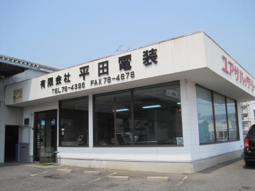 blog.hirata-denso